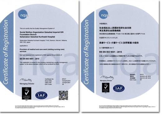 ISO9001_登録証_web掲載用