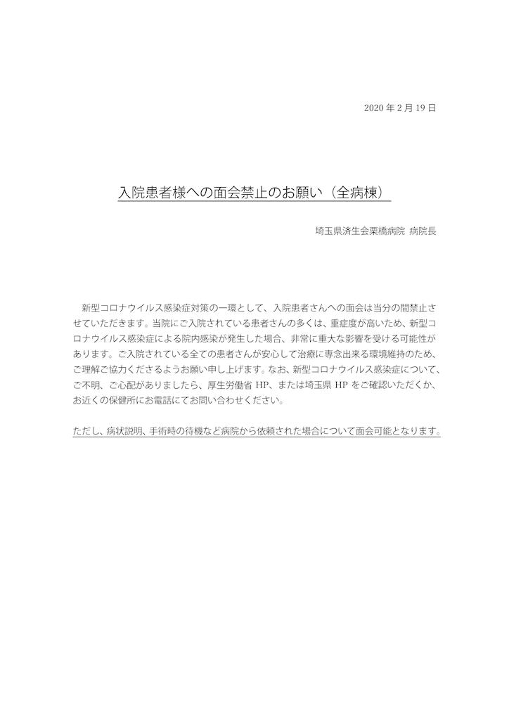 20200219_コロナウイルス感染症お願い_web掲載用_2のサムネイル