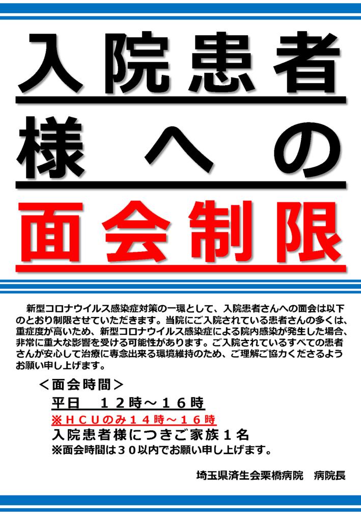 20200616_面会制限出入口掲示(web)のサムネイル