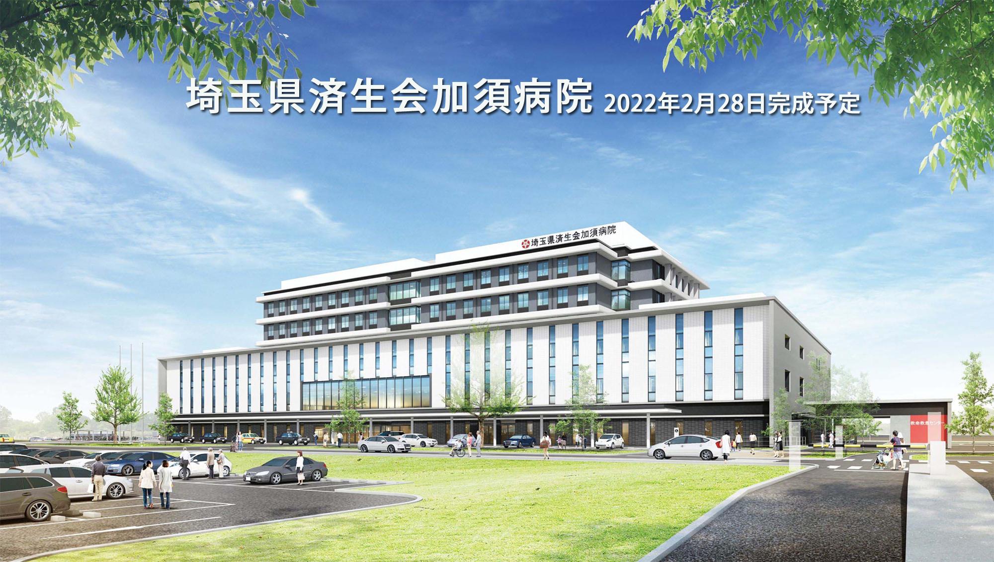20200605_加須病院完成予想図_01s