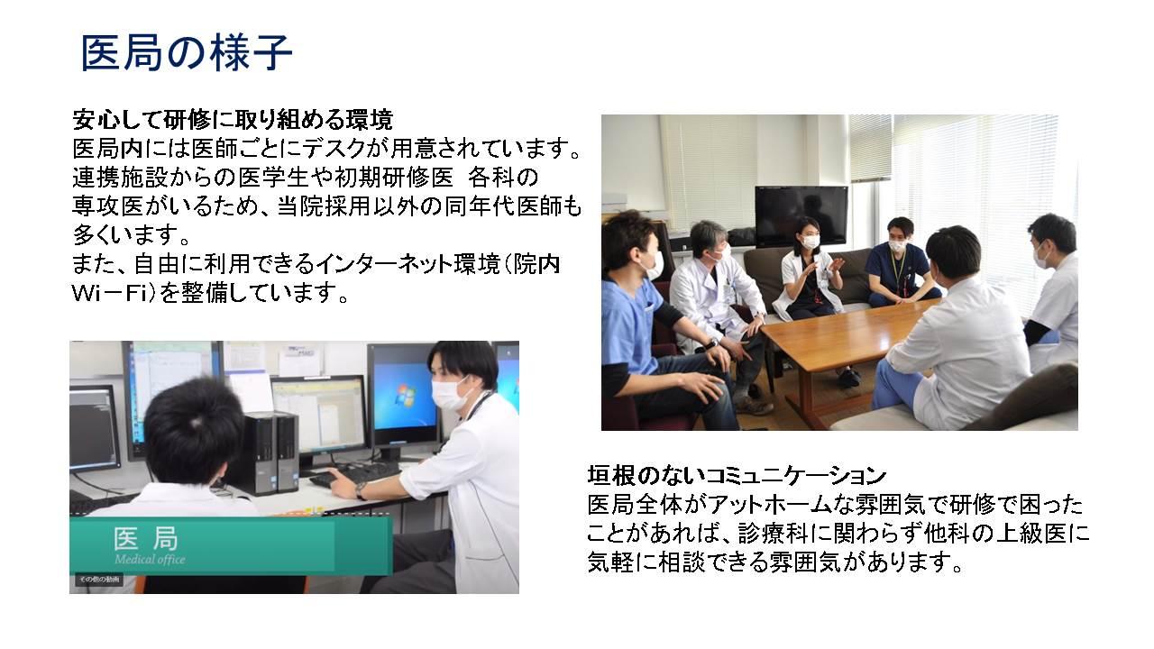 専攻医_医局の様子